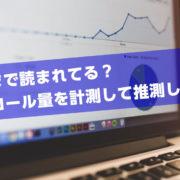 その記事どこまで読まれてる?スクロール量を計測してサイト分析
