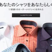 オーダーメイドシャツ通販の「Original Stitch」のページ遷移