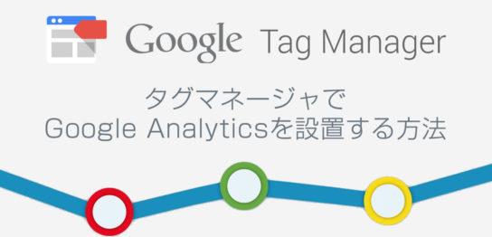 タグマネージャでGoogleアナリティクスを設置する方法