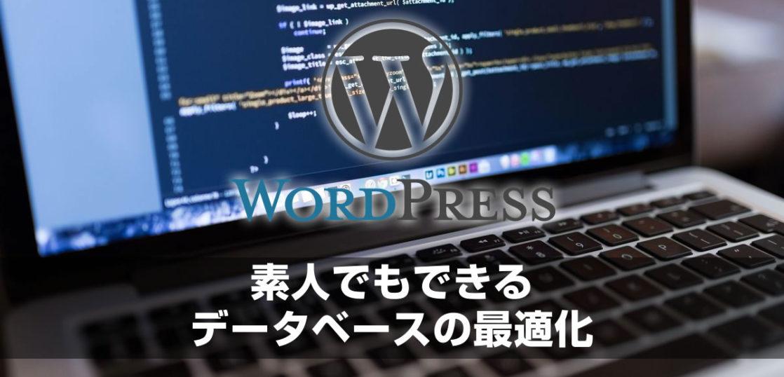 WP-Optimize使って手軽にデータベースを最適化 [Wordpressプラグイン]