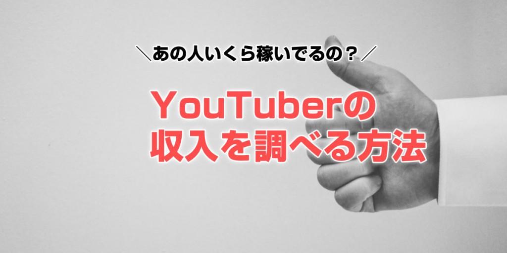 YouTuberの広告収入を調べる方法-ユーチューバーの年収調査