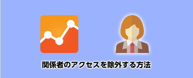関係者のアクセスを除外・カウントしない方法 [Googleアナリティクスの使い方]