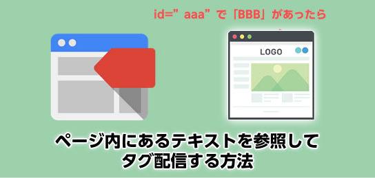 Webページ内にあるテキストで判定しタグ配信する方法 [タグマネージャv2の使い方]