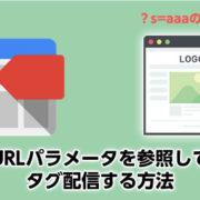 URLパラメータを参照してタグ配信する方法 [タグマネージャv2の使い方]