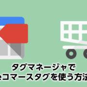 eコマースタグを設置する方法 [Googleタグマネージャv2の使い方]