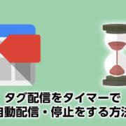 タグ配信の期間を設定して、自動的に配信・停止する方法 [Googleタグマネージャv2の使い方]