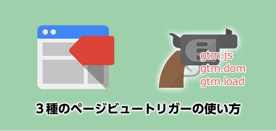 3種のページビュートリガーの使い方と注意点 [タグマネージャv2の基礎知識]
