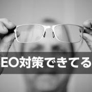 SEO対策の「成果」を確認する方法