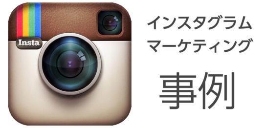 インスタグラムの使い方とマーケティング事例(Instagram)